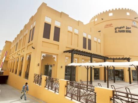 Old Districts of Dubai Al Fahidi Entrance